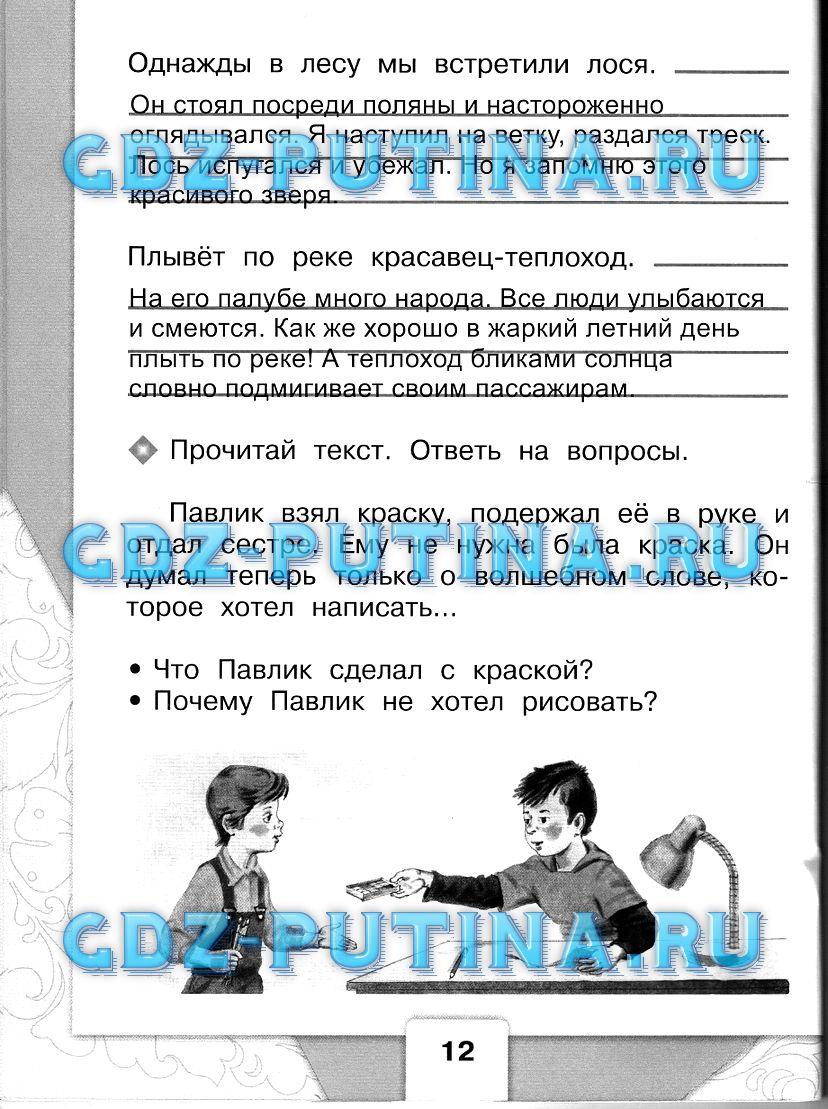 Чтению литературному бойкина класс гдз i 1 по