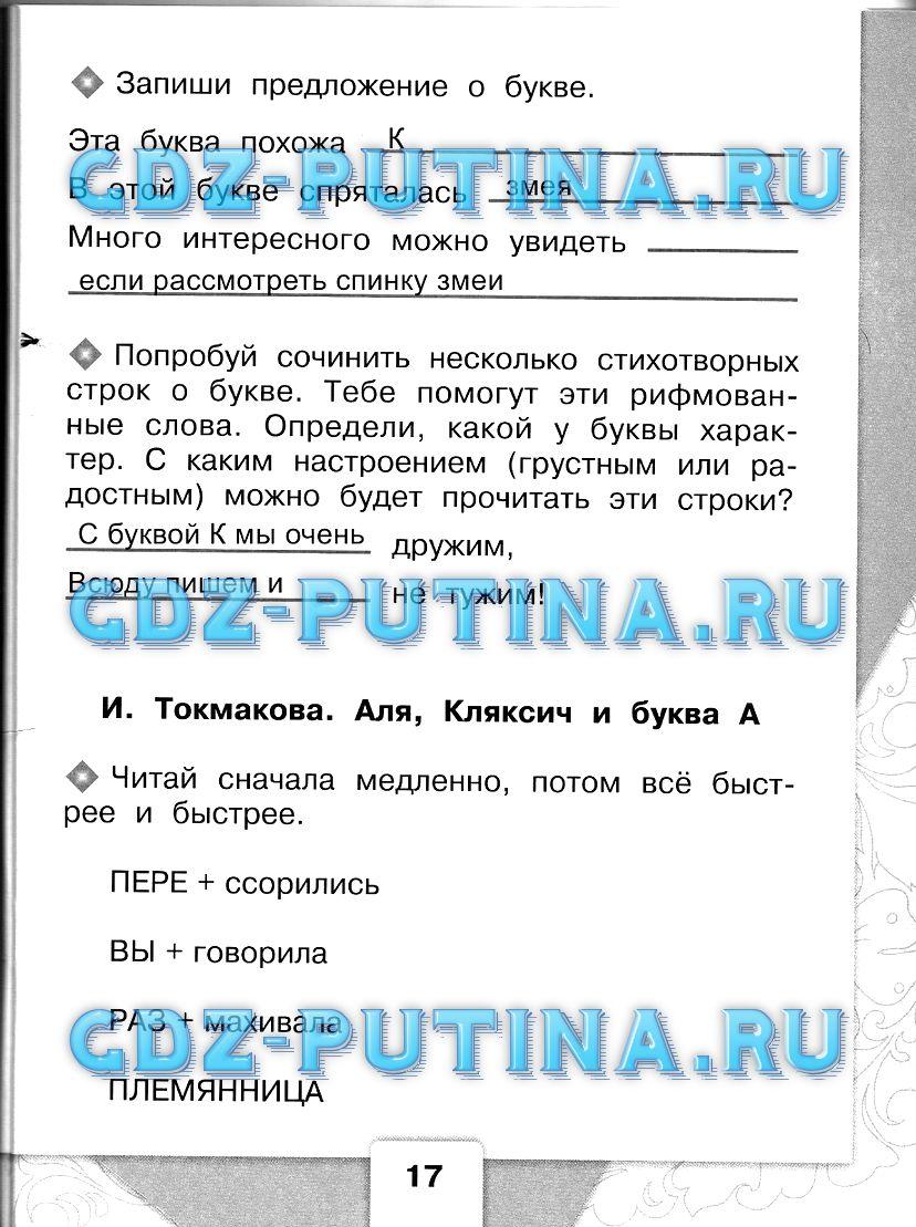 Гдз по русскому языку 2 класс бойкина