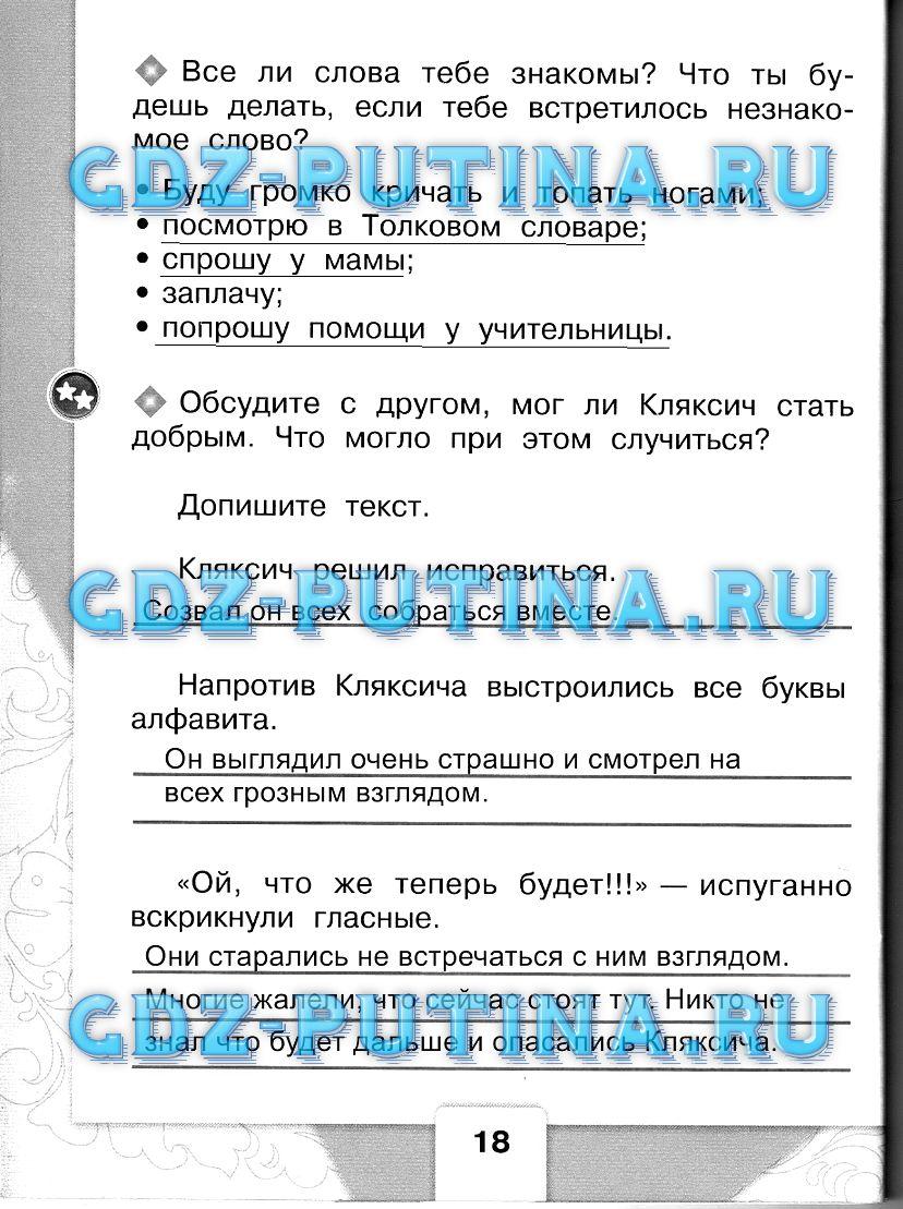 Класс решебник тетрадь рабочая чтение 4 бойкина