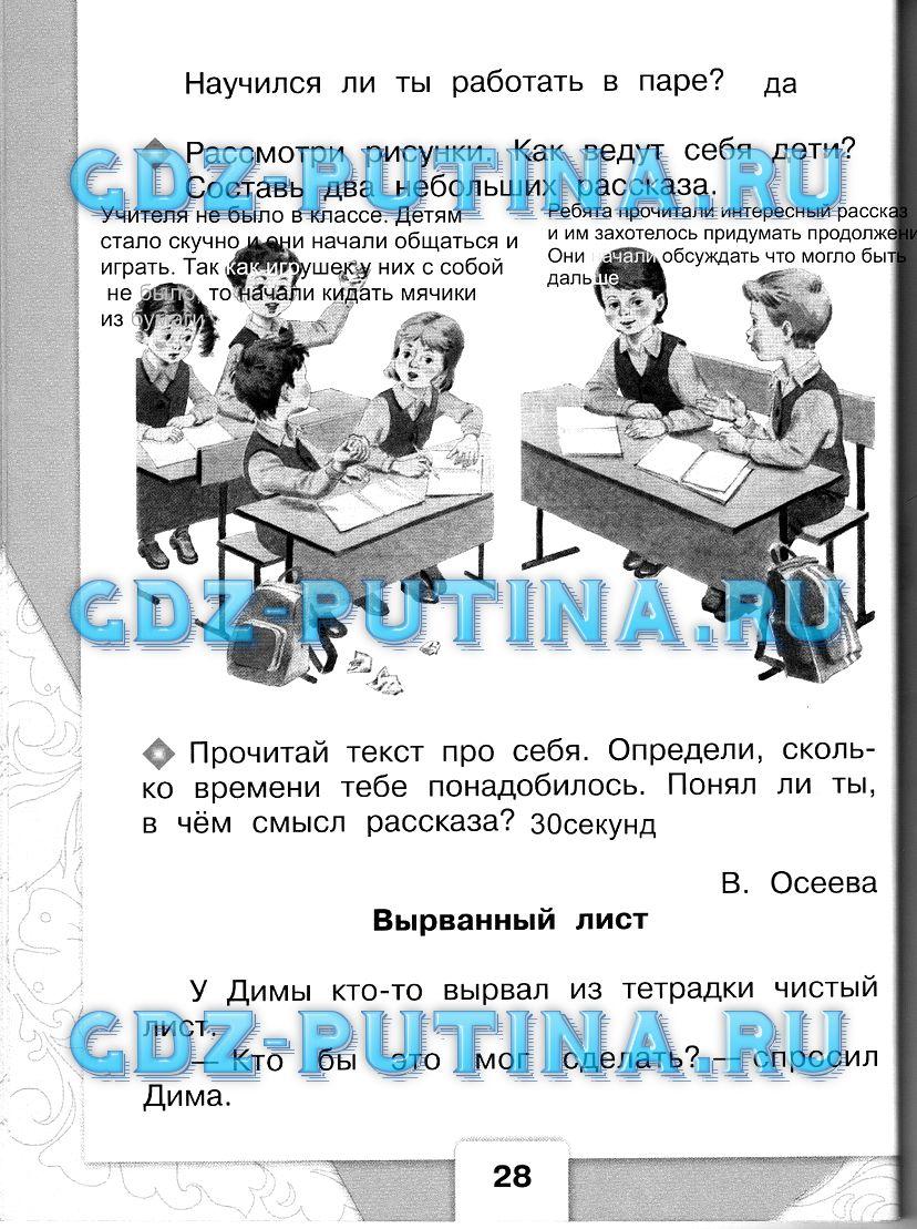 гдз по чтению 2 класс рабочая тетрадь бойкина стр 51