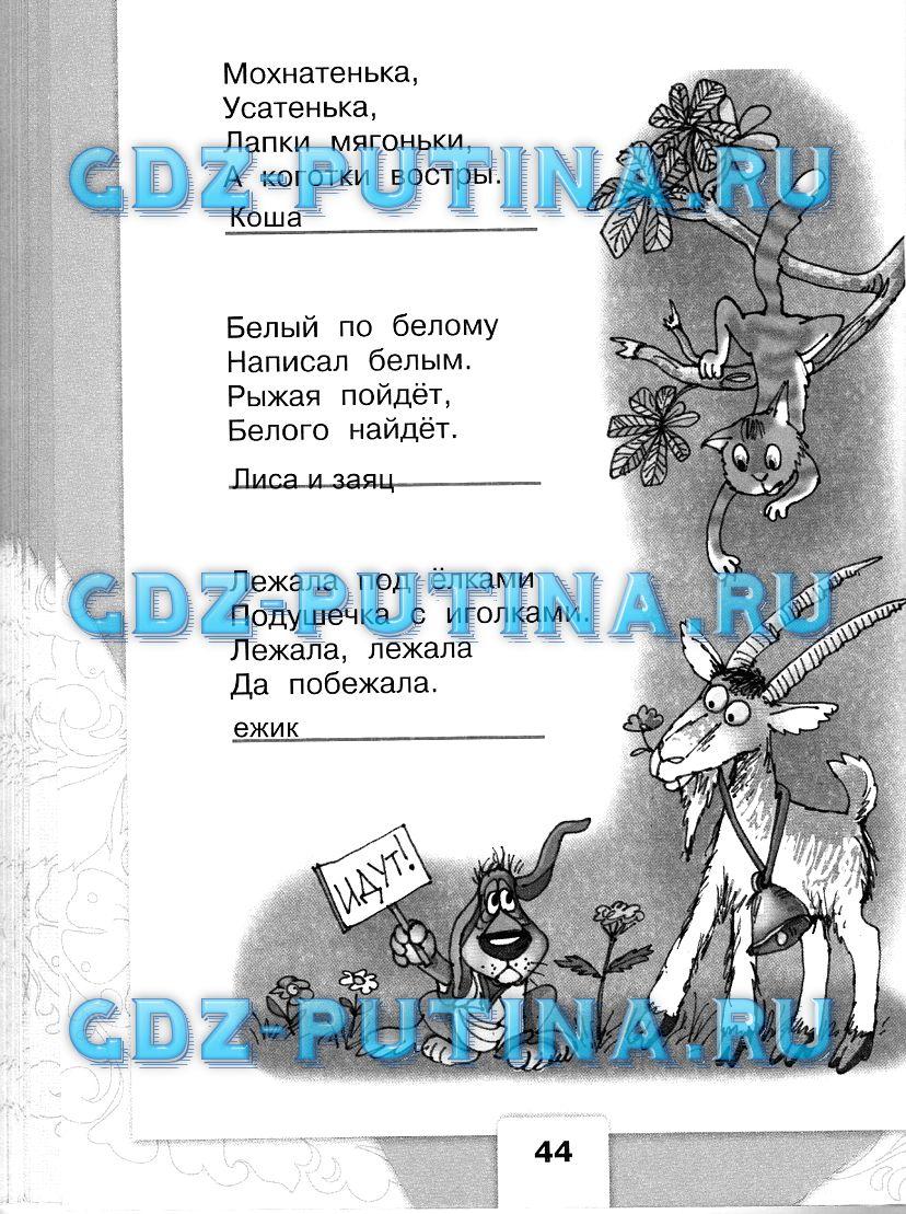 гдз по литературному чтению 1 класс бойкина i