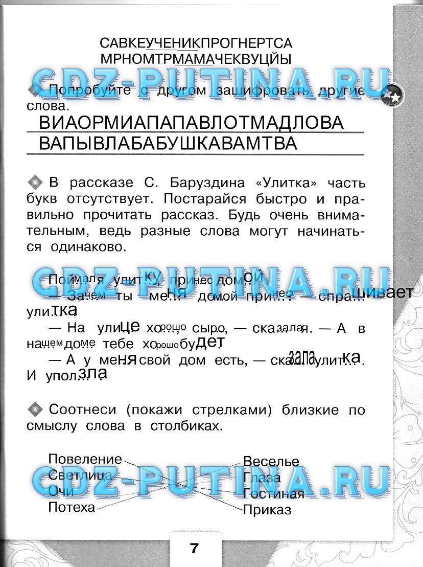4кл Стр 16 Решебник Литературное Чтение Рабочая Тетрадь М.в.бойкина Л.а.виноградская