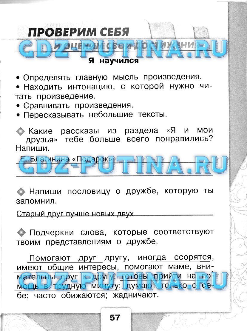 Решебник по литературе 4 класс гдз литература м.в.бойкина