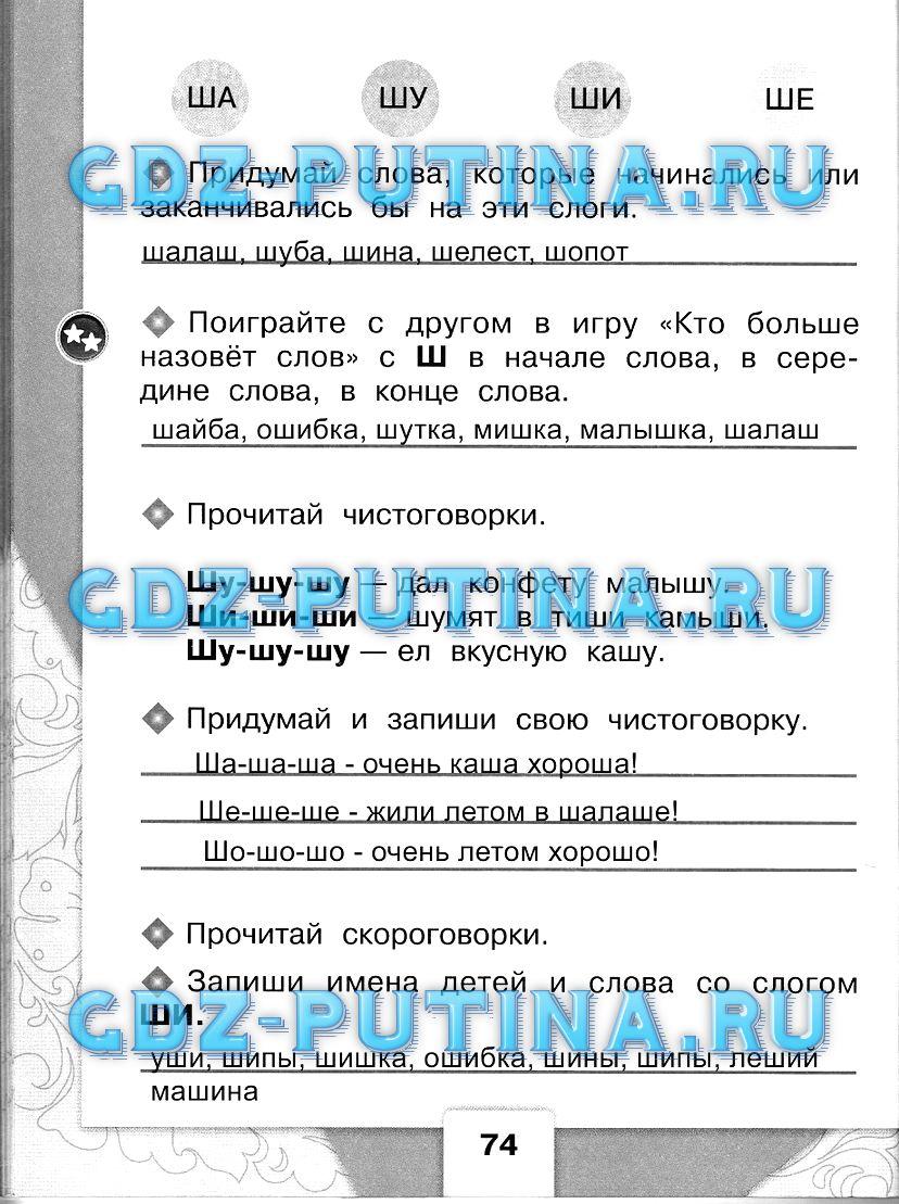 класс литературе 1 тетрадь рабочая виноградская гдз по 4