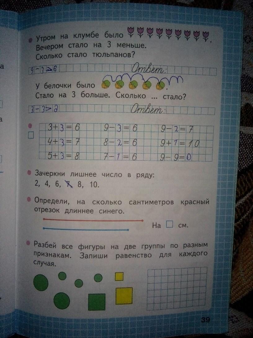 гдз решебник по математике 1 класс моро волкова