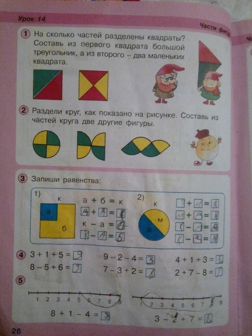 Гдз 1-7 математика петерсон