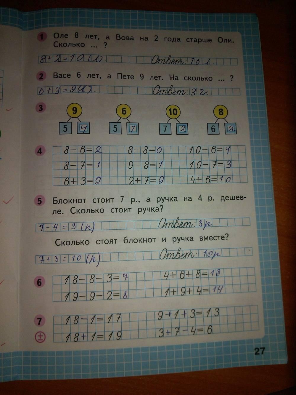 Часть 2 по математике гдз класса 2 моро тетрадь
