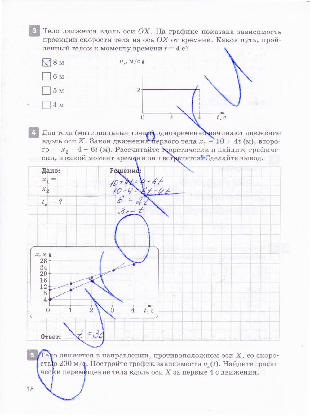 Класс за по тетрадь физике рабочая 10 в.а.касьянов решебник