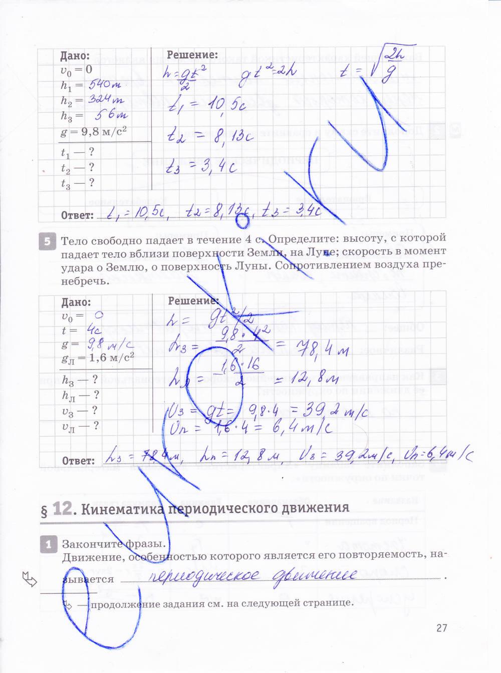 касьянова гдз 10 класс