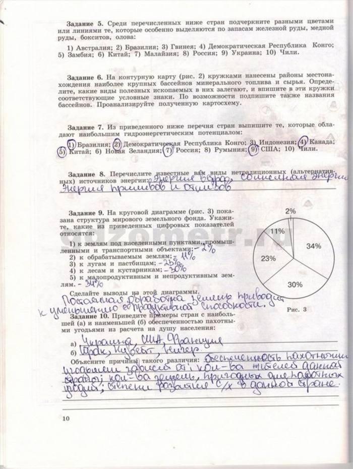 на вопросы максаковский гдз класс география 10 из ответы учебника