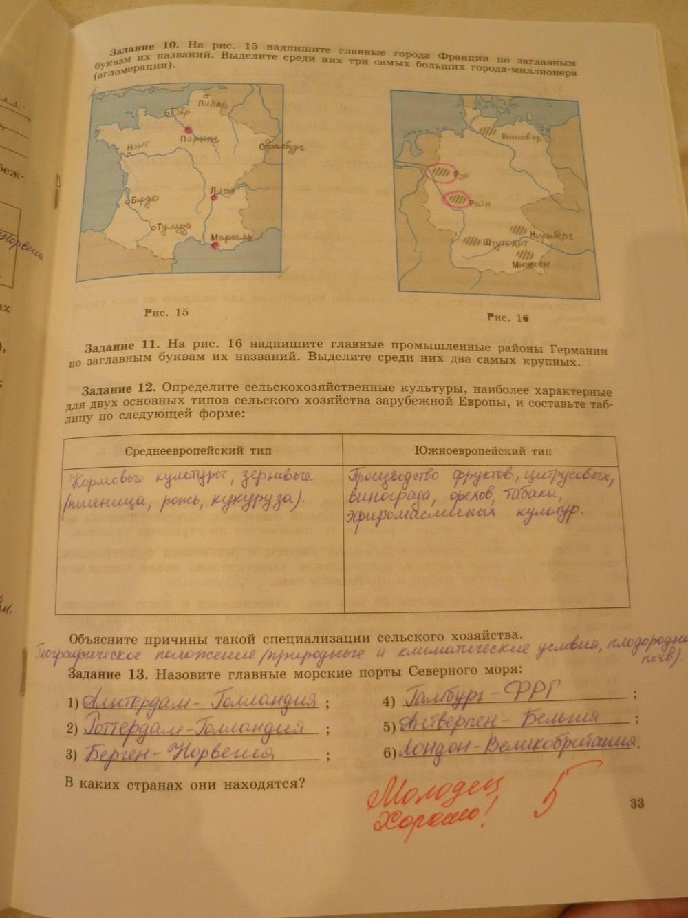 10 максаковский география географии п гдз 10 по в