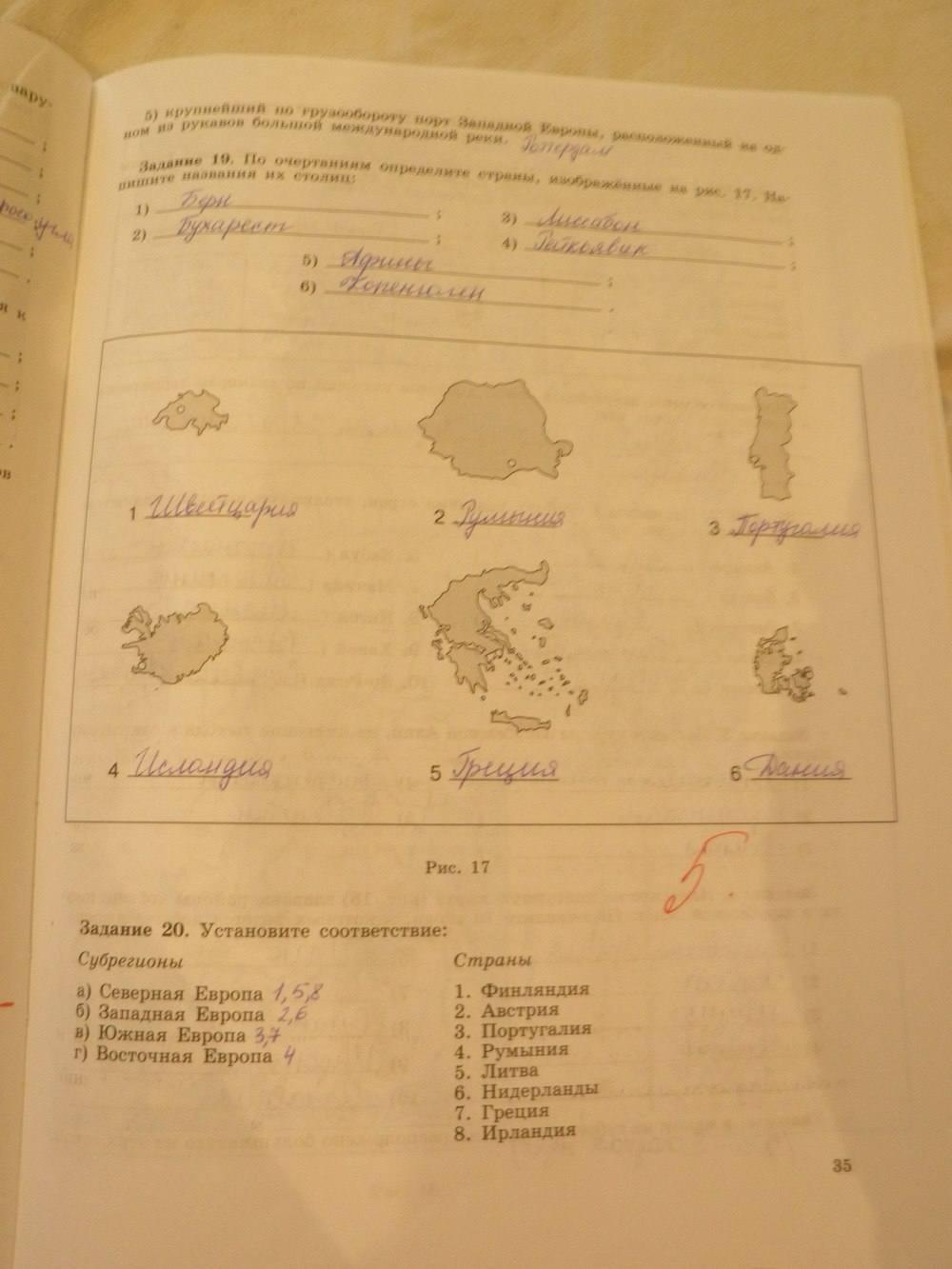 Гдз По Рабочей Тетради География 10-11 Класс Максаковский