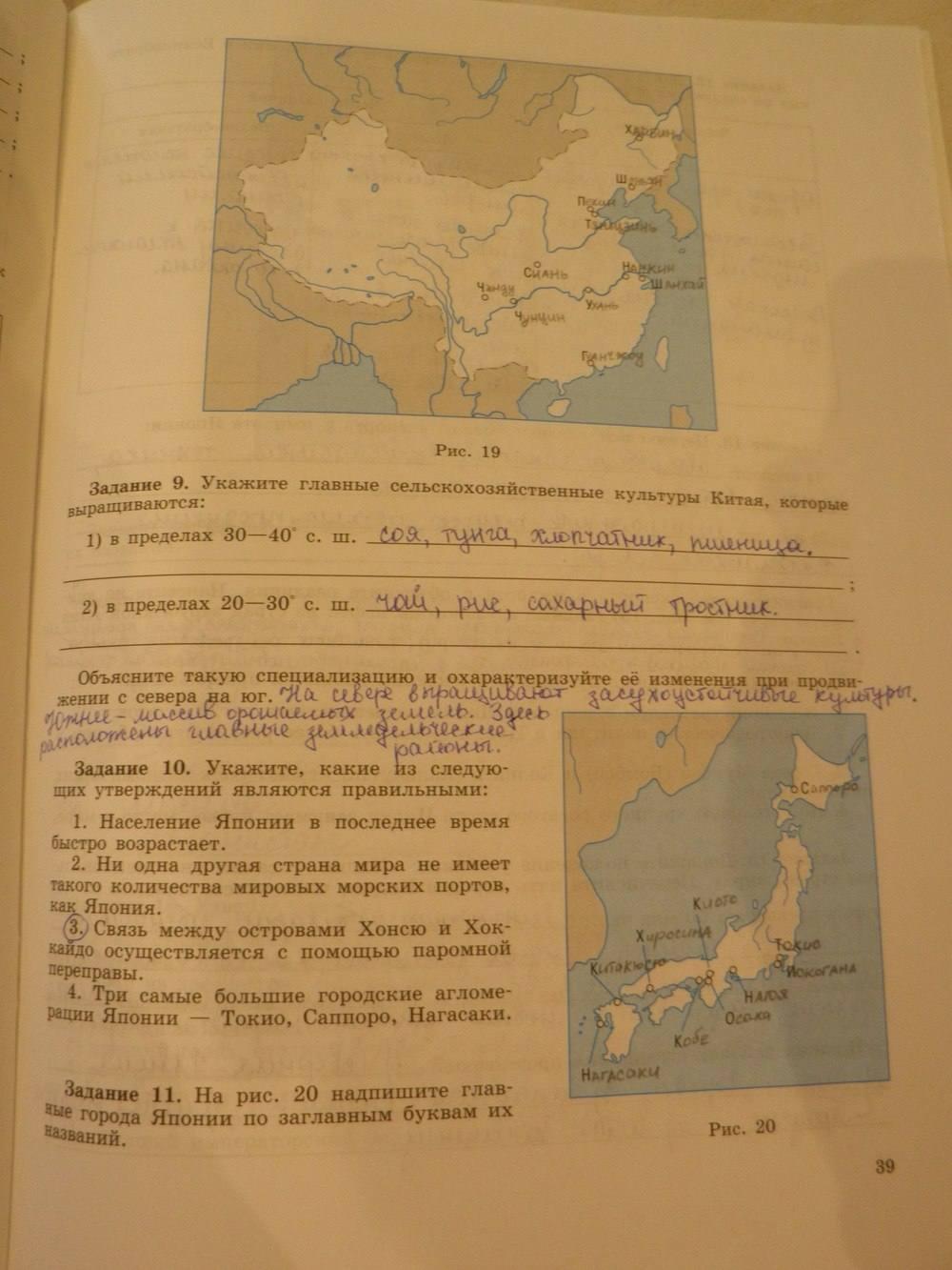 В.п.максаковский гдз география