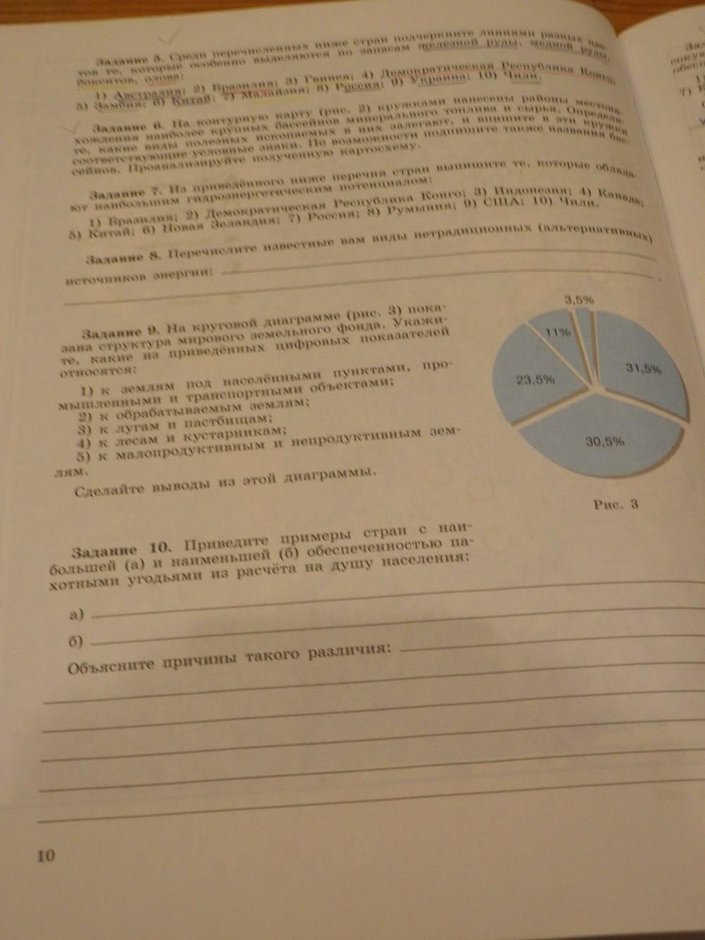 Максаковский географии ответы гдз учебнику по класс по на вопросы 10