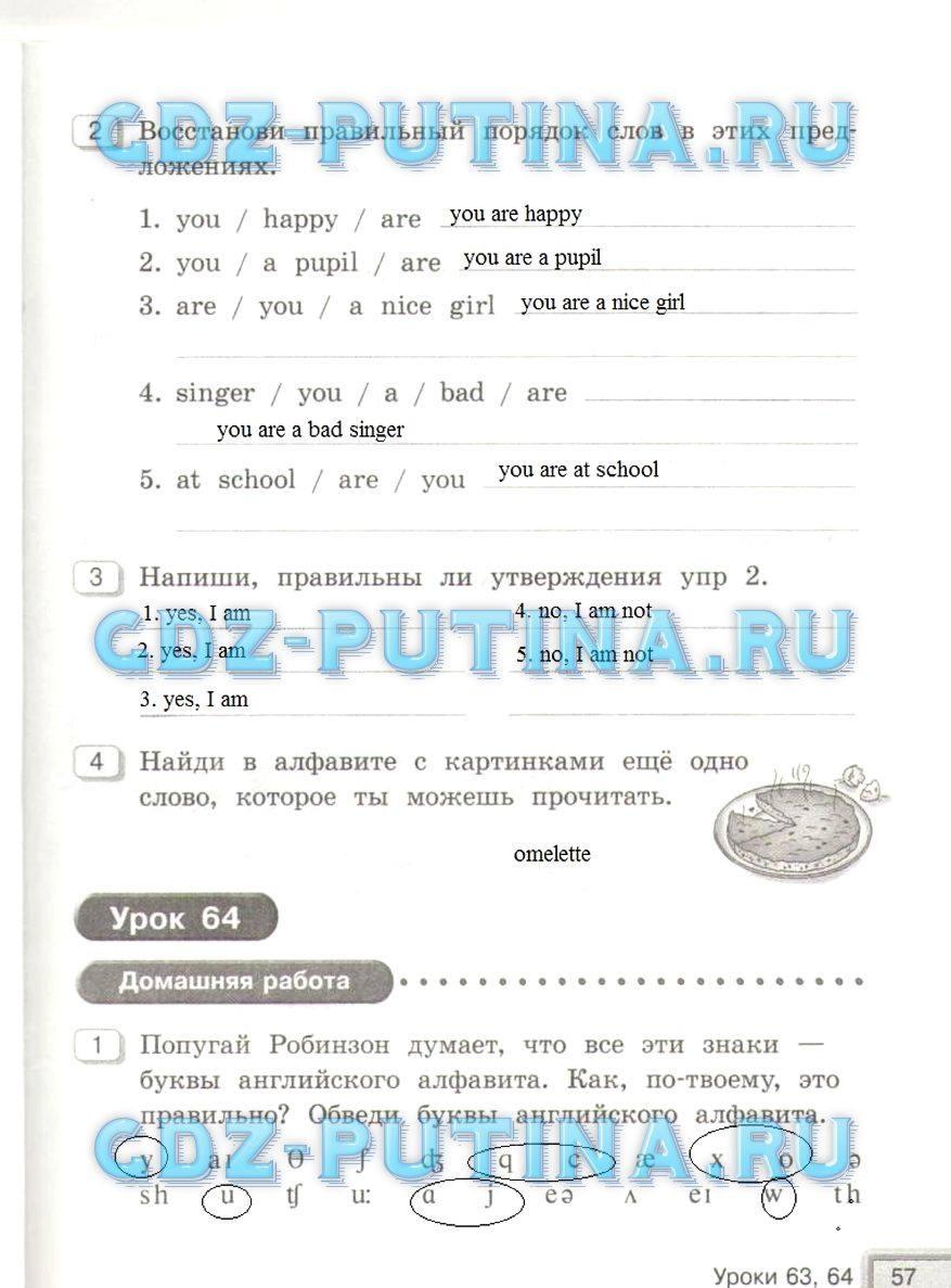 Гдз по английскому языку 2 класс рабочая тетрадь страница 57