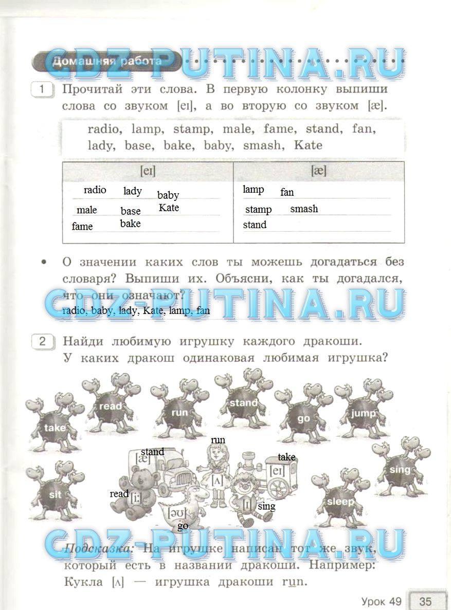 Рабочая кауфман гдз язык путина класс тетрадь от английский 2