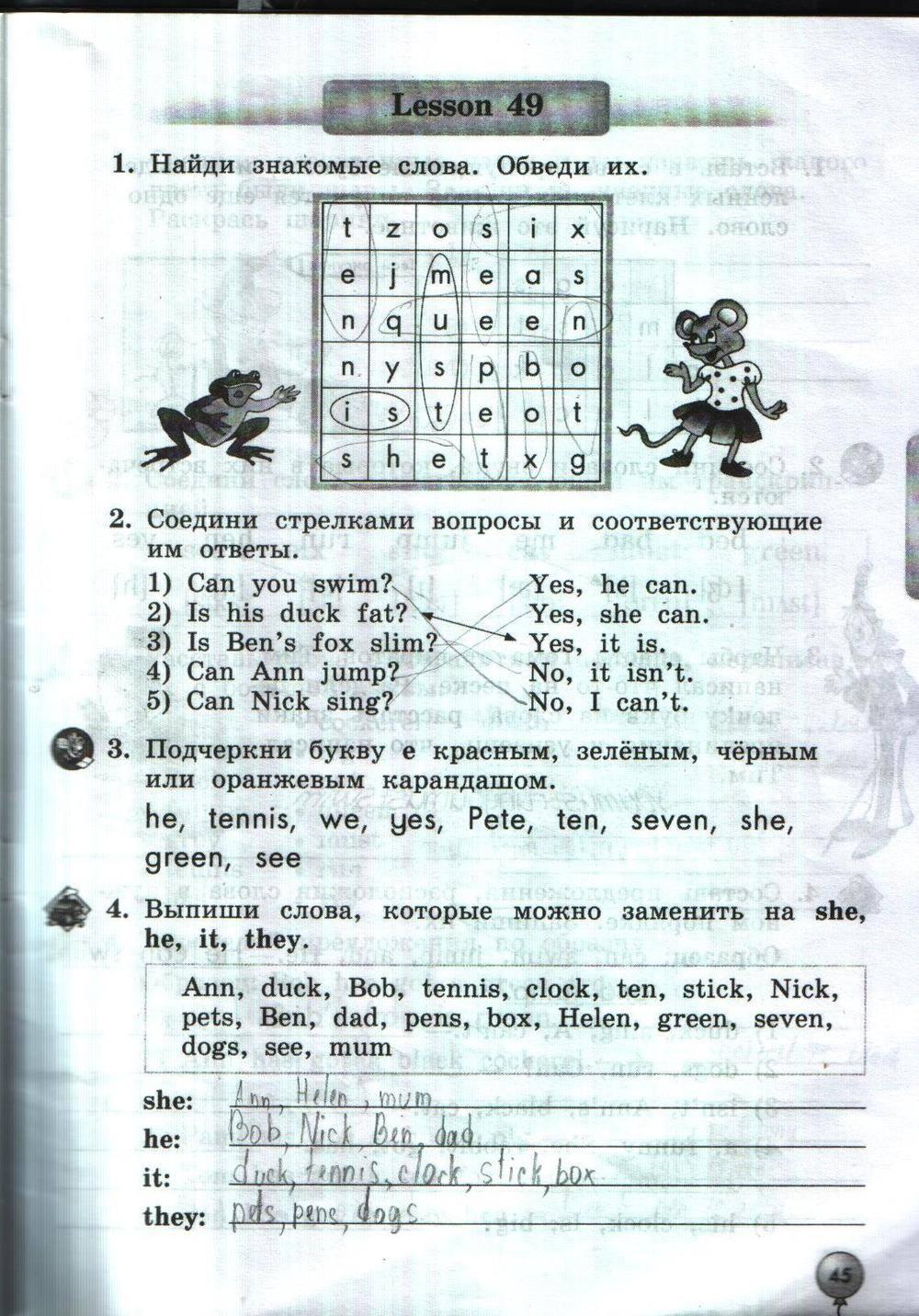Гдз по английскому языку рабочая тетрадь 2 класс м.з.биболетова о.а.денисенко