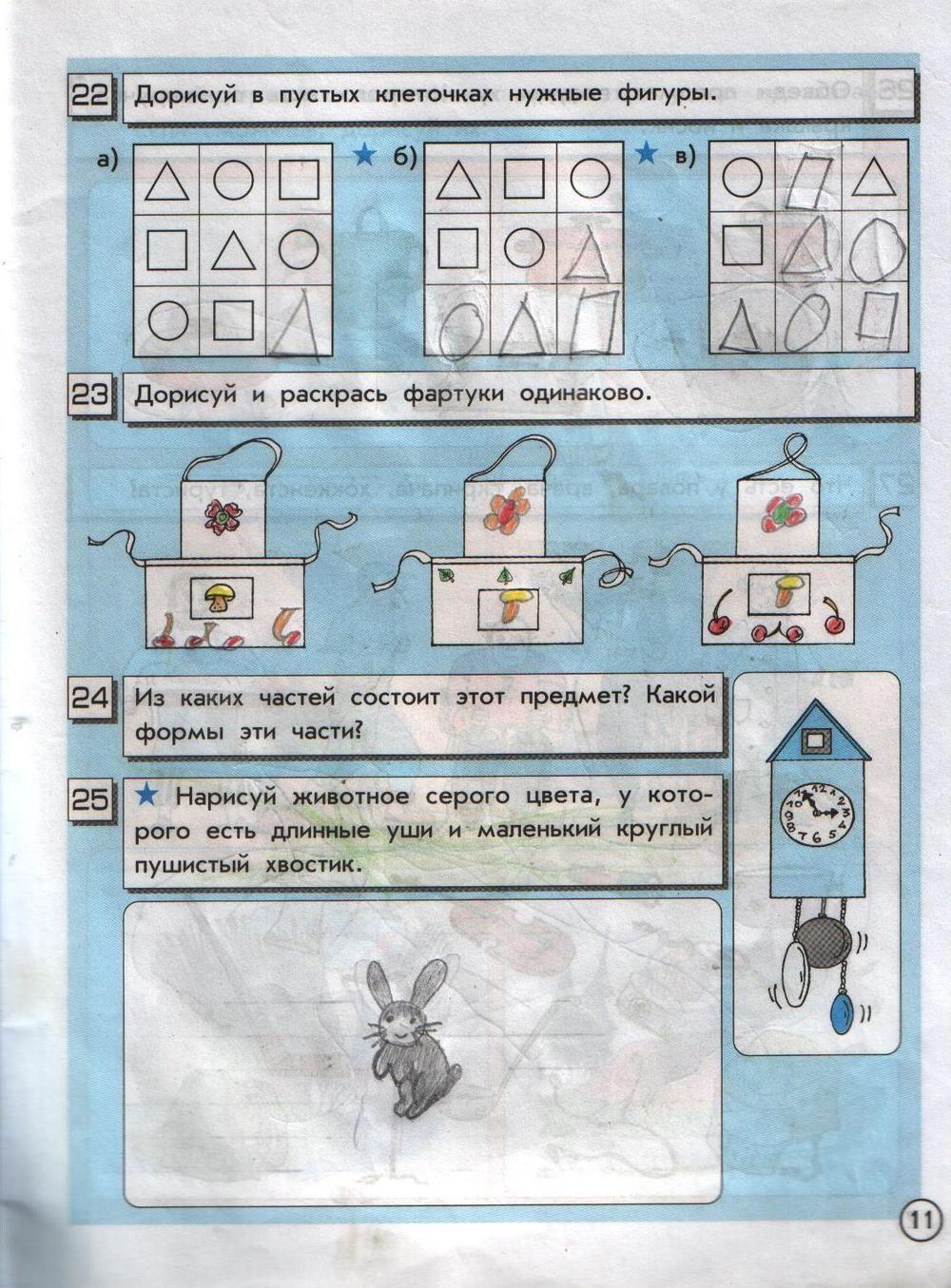 Гдз по информатике 2 класс горячев горина 1 часть рабочая тетрадь ответы