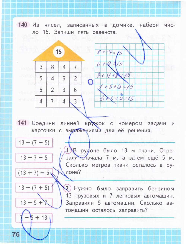 задания математика класс готовые 2 рабочая домашние по тетрадь моро