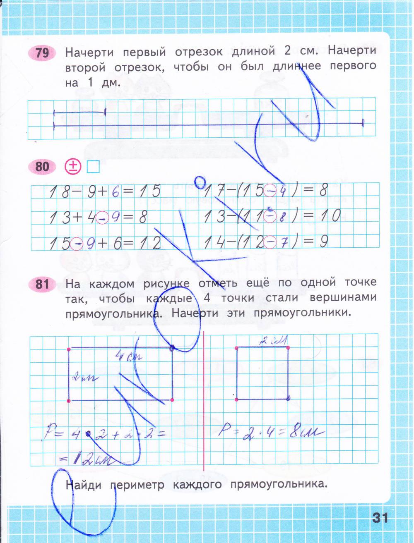 3 тетрадь гдз класса рабочая часть математике по 2