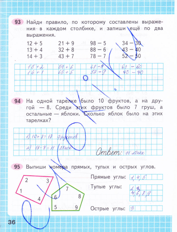 Решебник ГДЗ Математика 2 класс 12 часть Моро М И