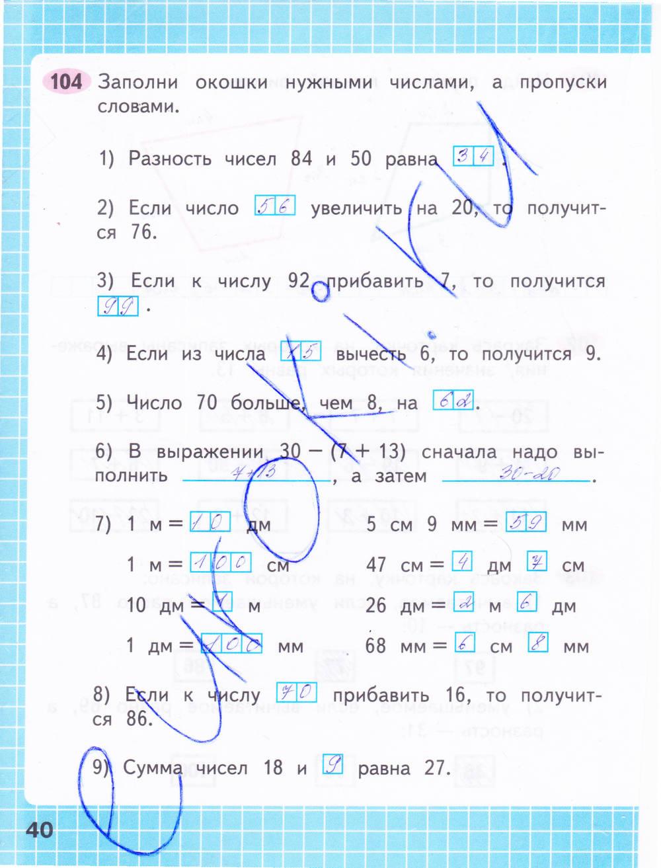 Моро класс 4 гдз гдз тетрадь рабочая по часть учебник 2 математике