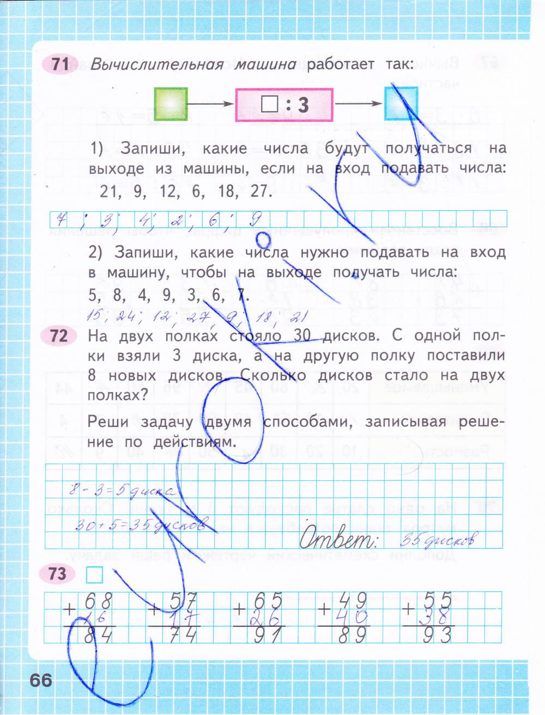 Гдз По Матем 2 Класс Моро И Волкова