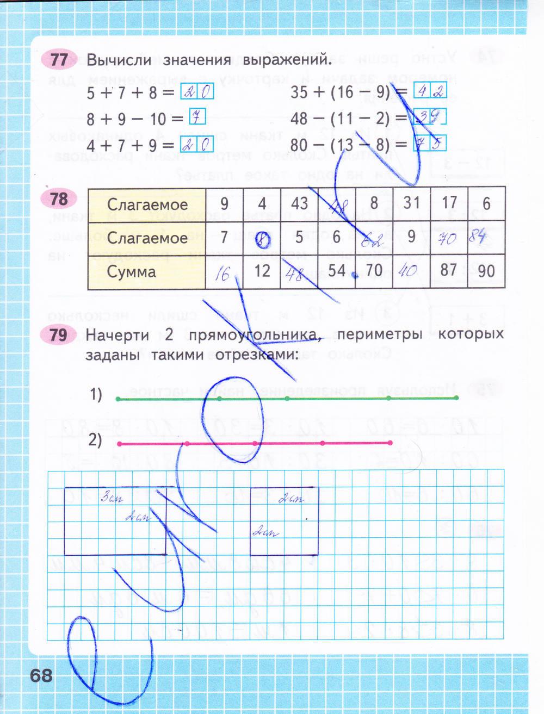 Русскому моро по ответы языку 3 класс 2 волкова часть гдз