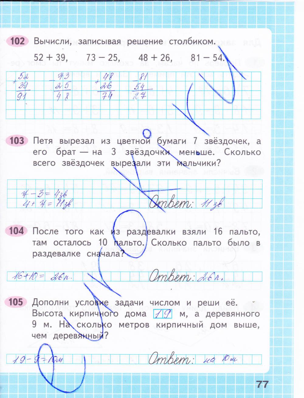 решебник гдз рабочая тетрадь класс математика 1 часть ответы ответы 2 моро
