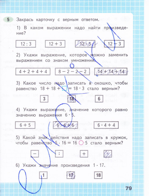 математика рабочая тетрадь 3 класс м.и моро с.и волкова решебник ответы
