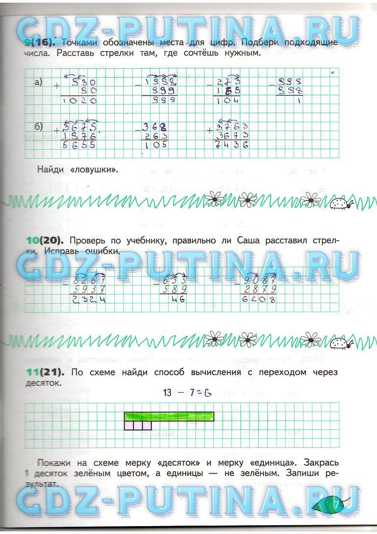 Гдз По Математике 2 Класс Э.и.александрова 2 Часть
