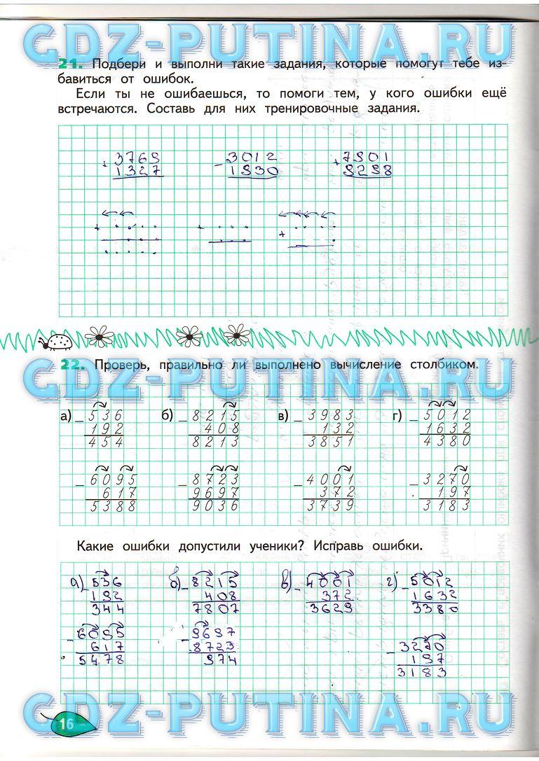 математики а.и,александрова решебник 4 кл по