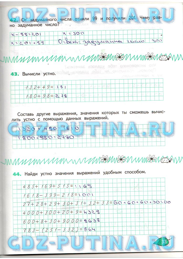гдз по математике 4 класс э.и.александрова