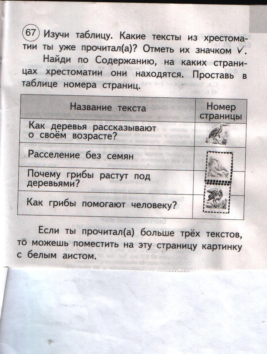 Федотова окружающий мир решебник о.н