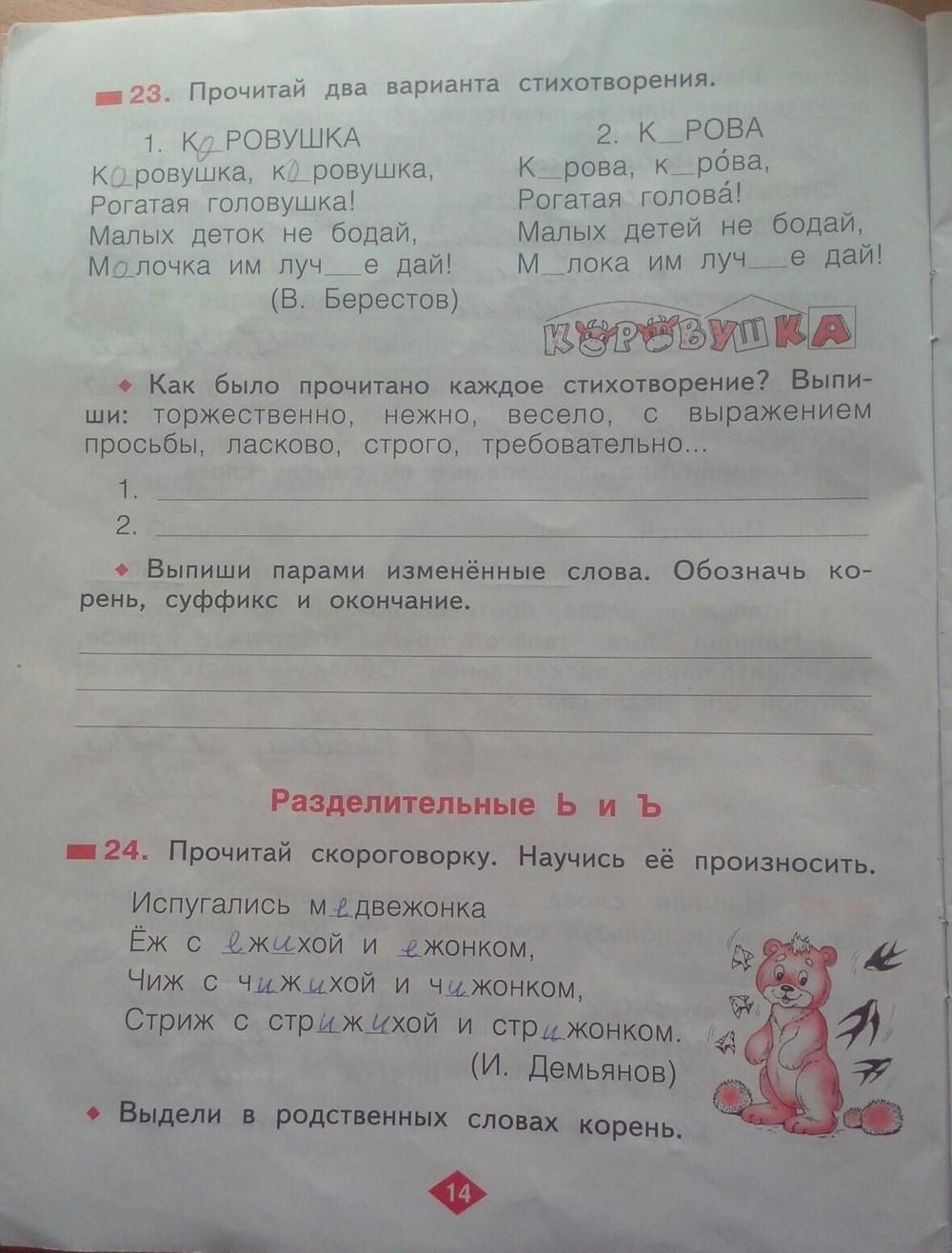 решебник по русскому языку 2 класс яковлева рабочая