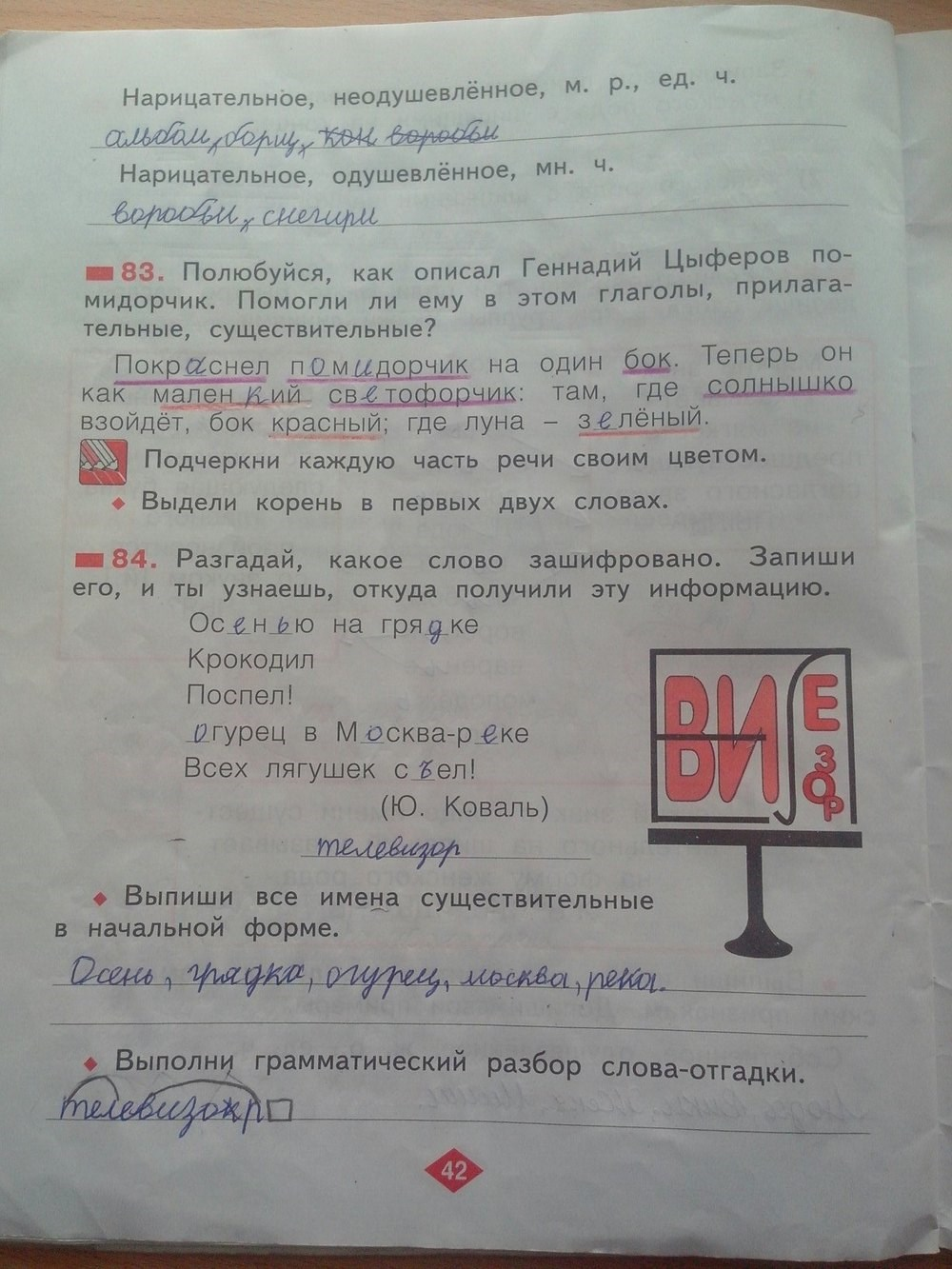 Решебник По Русскому Языку 2 Класс Рабочая Тетрадь Часть 2 Яковлева