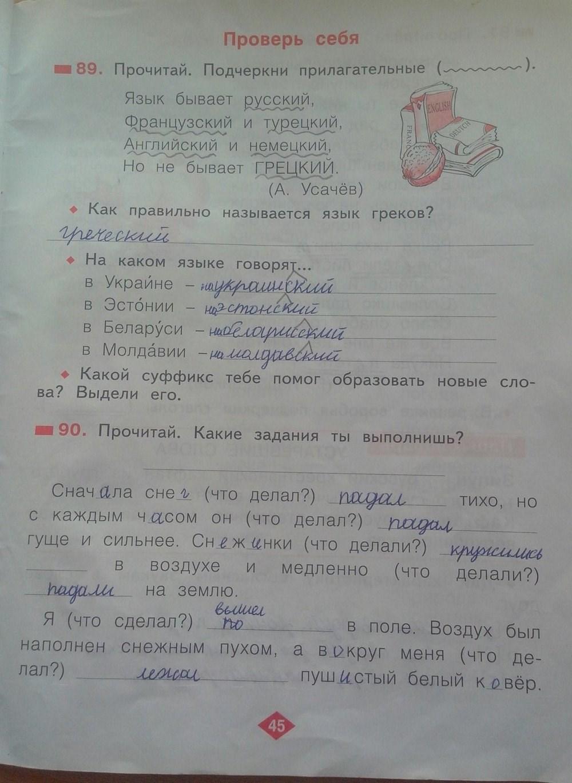 Язык г русский гдз яковлева с