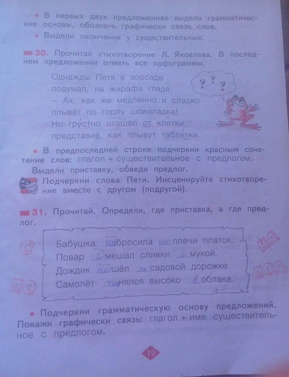 Язык яковлева с русский гдз г
