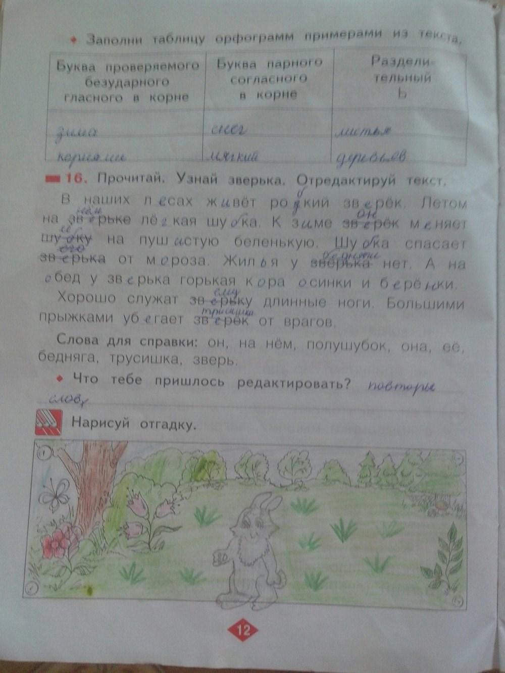 По рабочая яковлева гдз 2 класс русскому