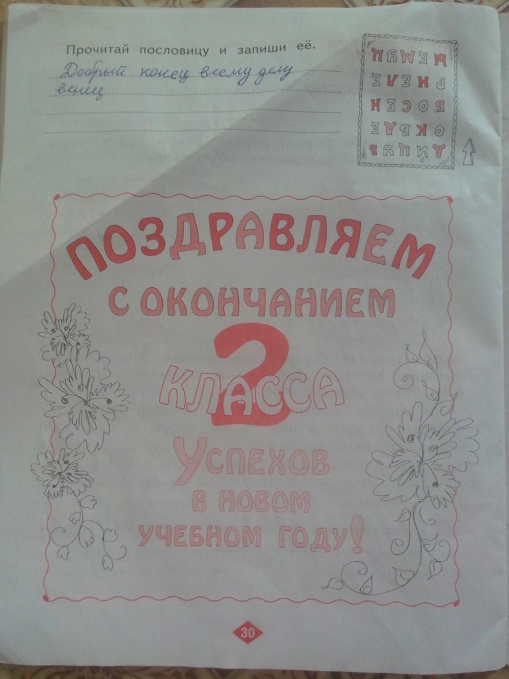 гдз по русскому языку 2 класс яковлева тетрадь