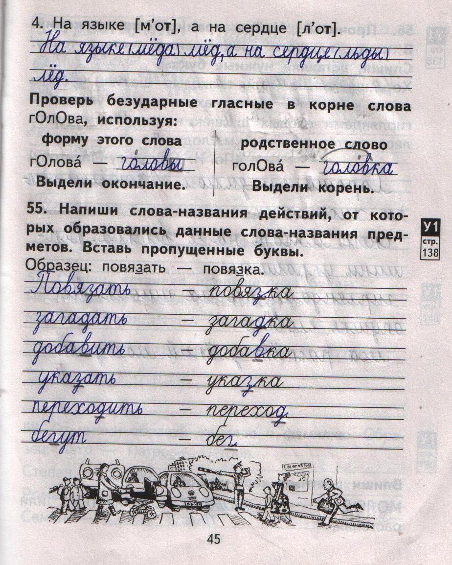 байкова русский часть решебник 2 о.в.малаховская т.а. класс язык 2