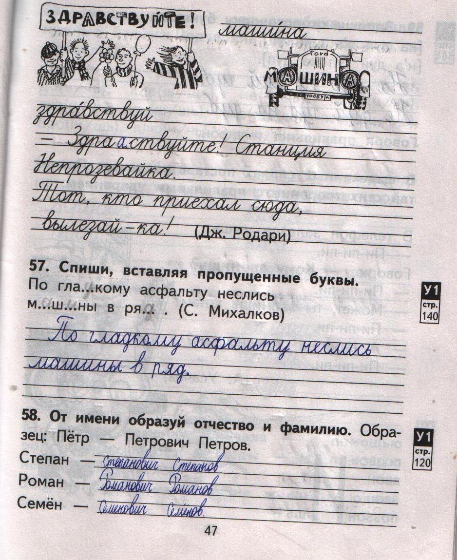 Гдз русский 3 класс стр 47 номер