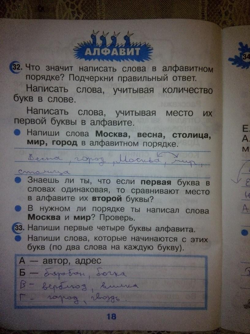 русский язык 2 класс рамзаева 2 часть решебник ответы страница