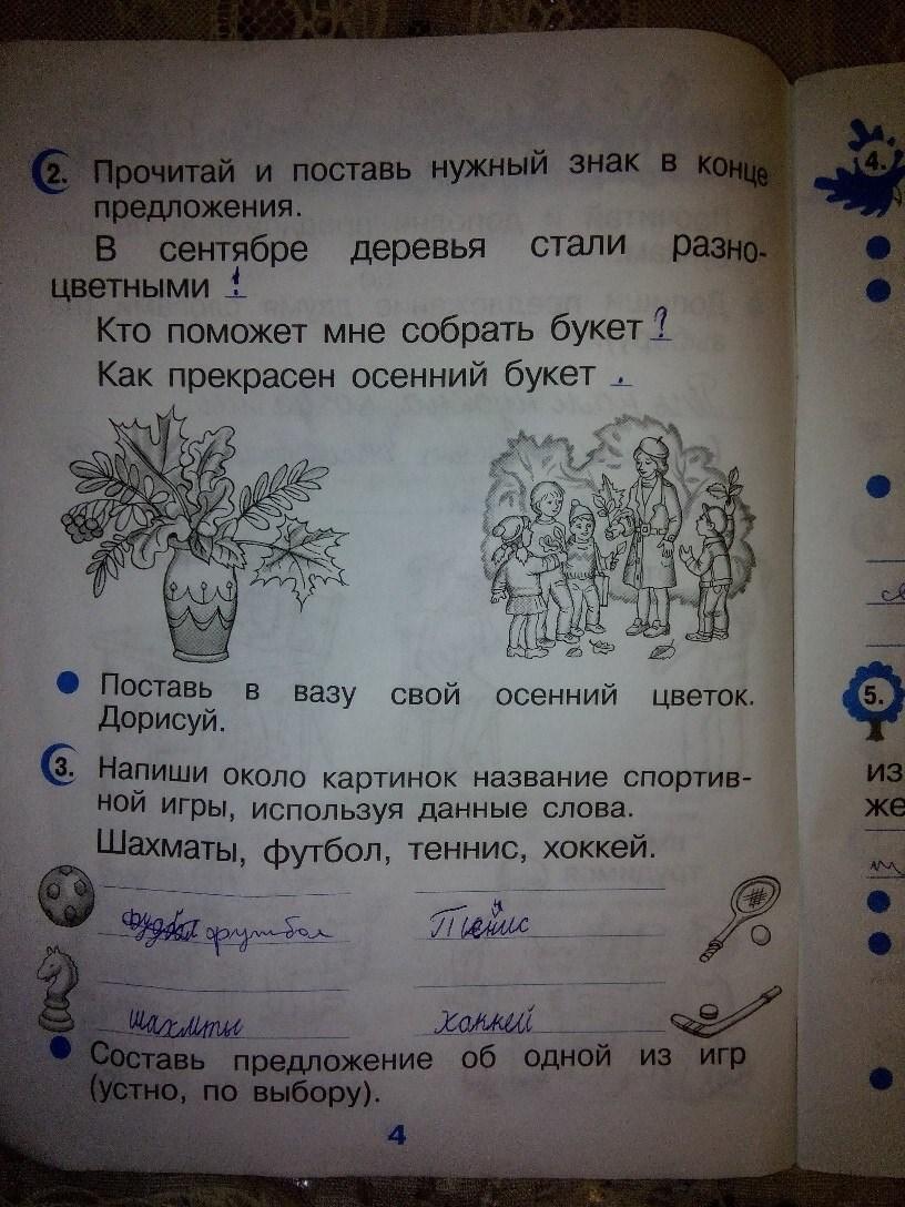2 ответы класс русский решебник часть страница язык 2 рамзаева