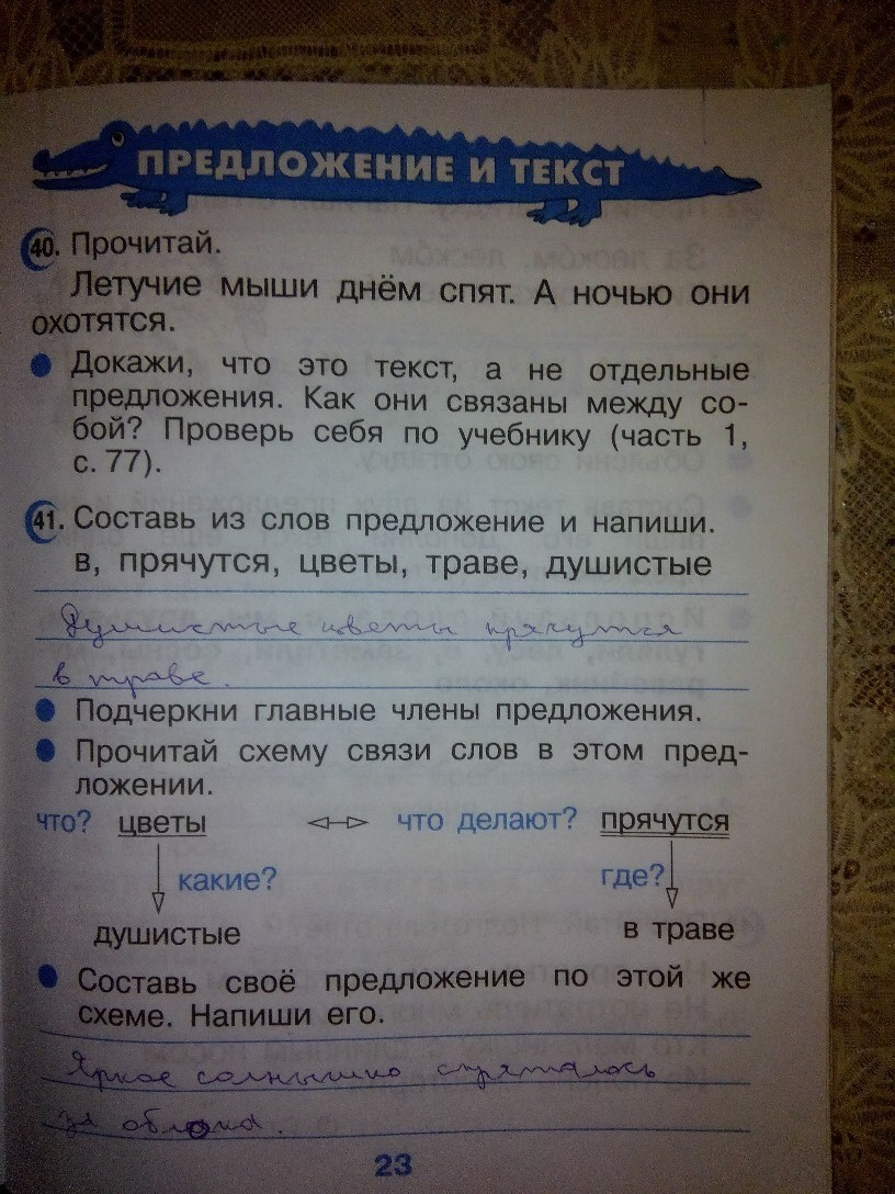 Ответы решебник рамзаева 2 страница русский 2 часть класс язык