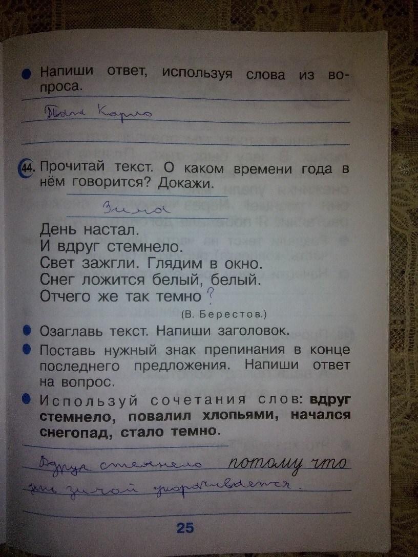 тетрадь рамзаева 2 рабочая русскому по класс гдз