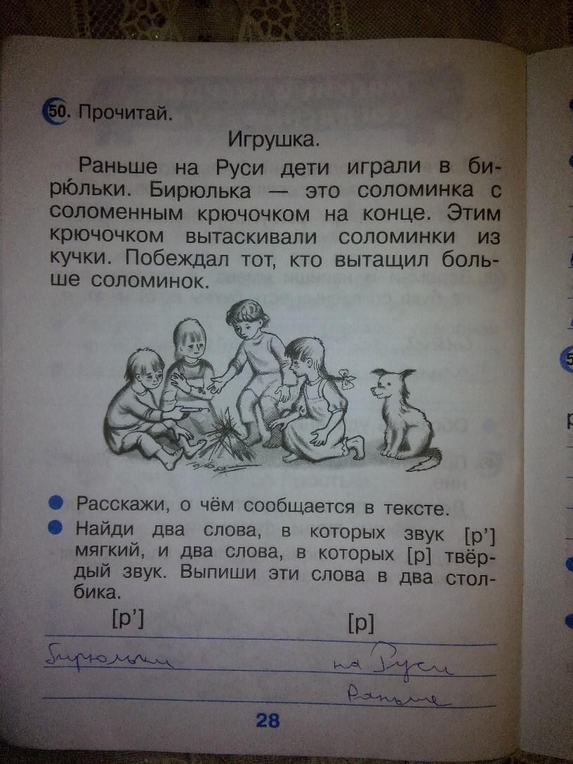 Тет язык класс раб гдз русский 2 рамзаева
