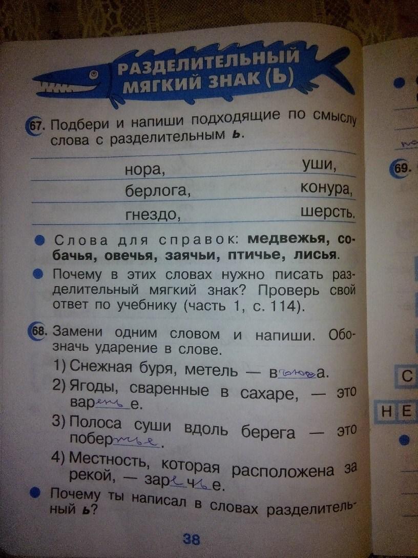язык рамзаева русский ответы 2 решебник класс часть страница 2