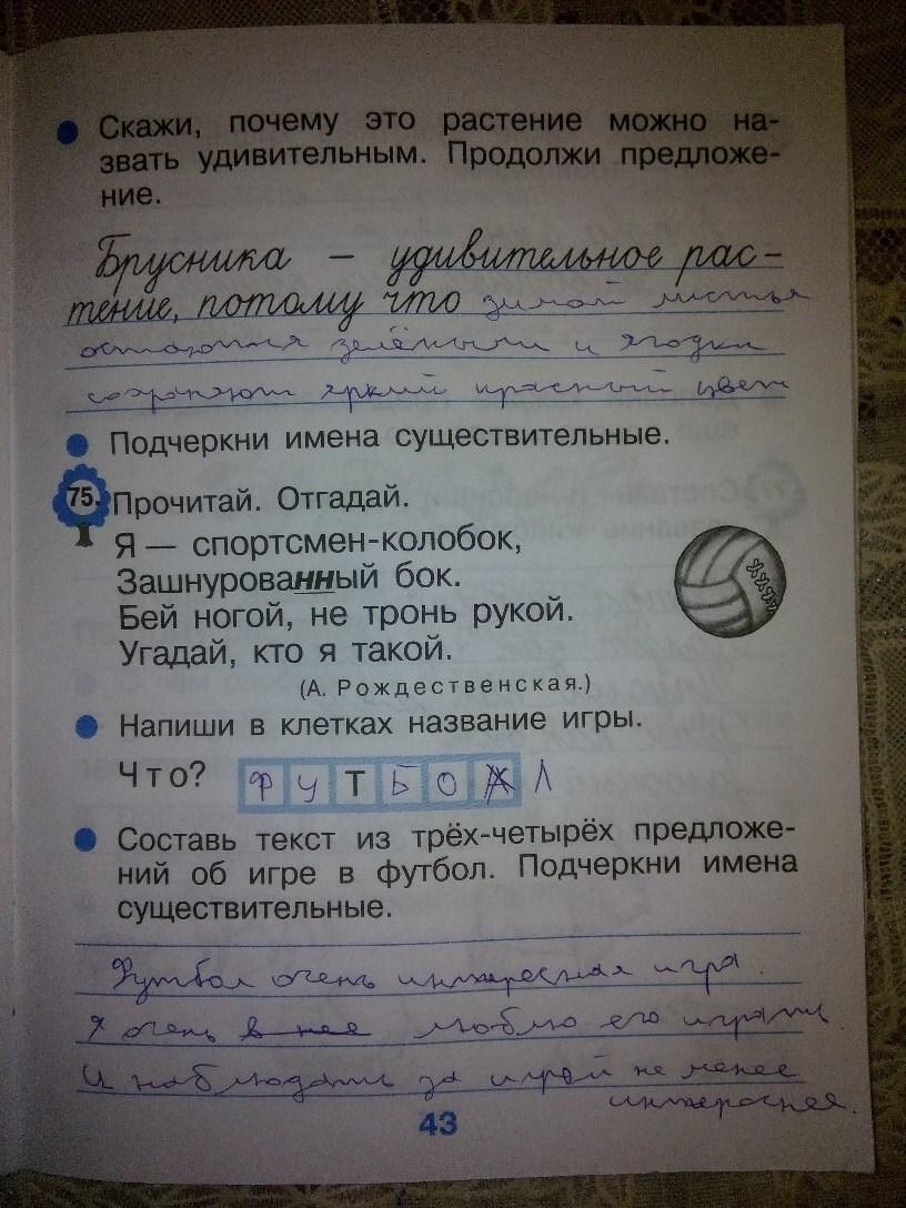 раб тет 2 класс русский язык рамзаева гдз