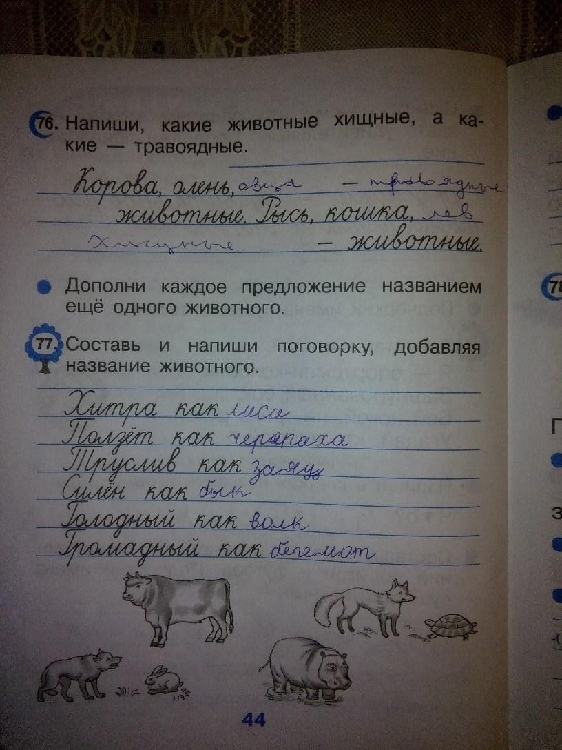 рамзаева класс рабочая тетрадь гдз 2 по русскому